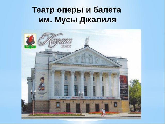 Театр оперы и балета им. Мусы Джалиля