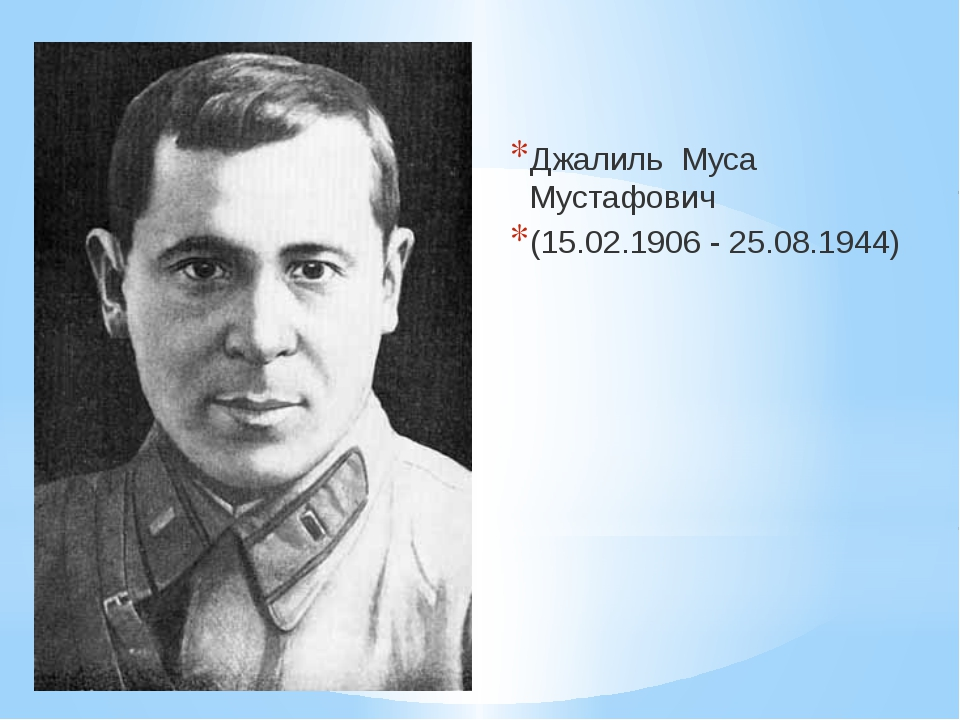 Джалиль Муса Мустафович (15.02.1906 - 25.08.1944)