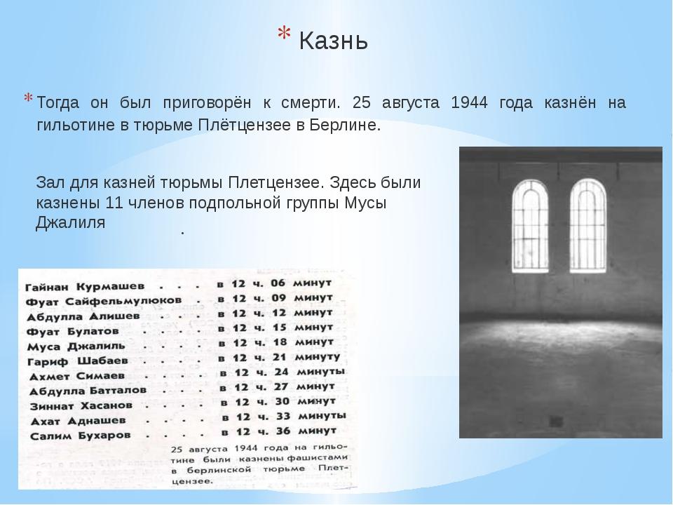 Казнь Тогда он был приговорён к смерти. 25 августа 1944 года казнён на гильот...