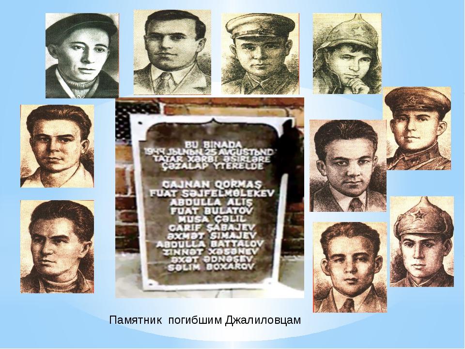 Памятник погибшим Джалиловцам