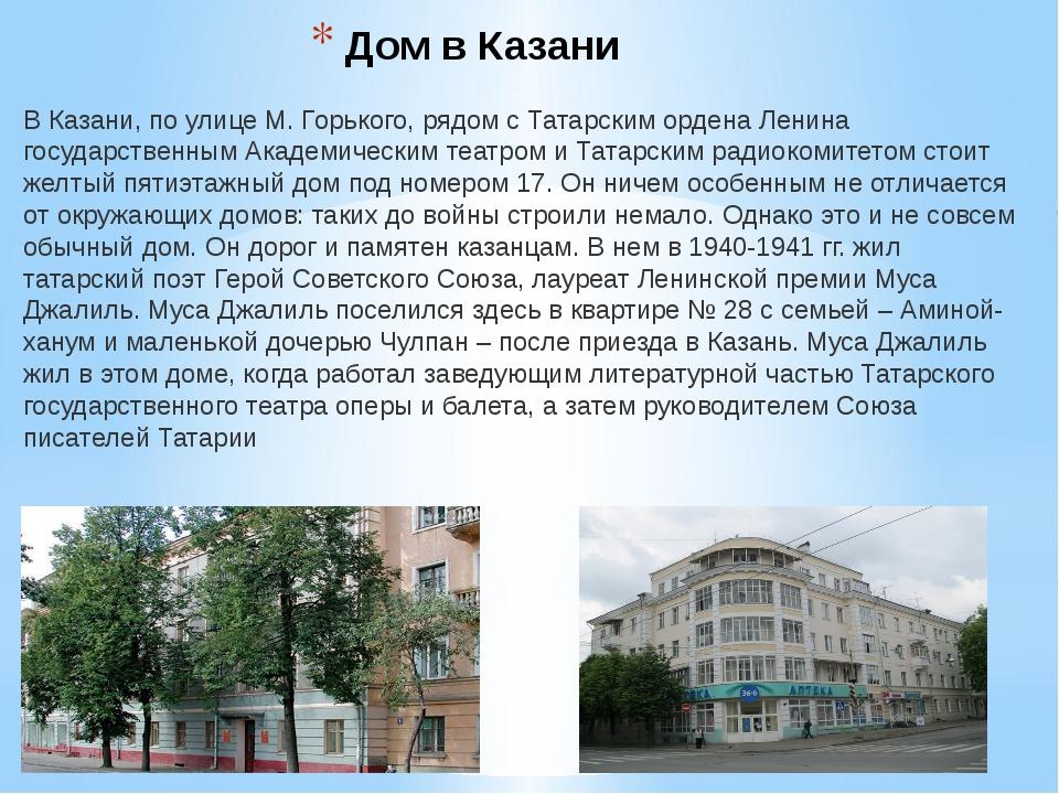 Дом в Казани В Казани, по улице М. Горького, рядом с Татарским ордена Ленина...