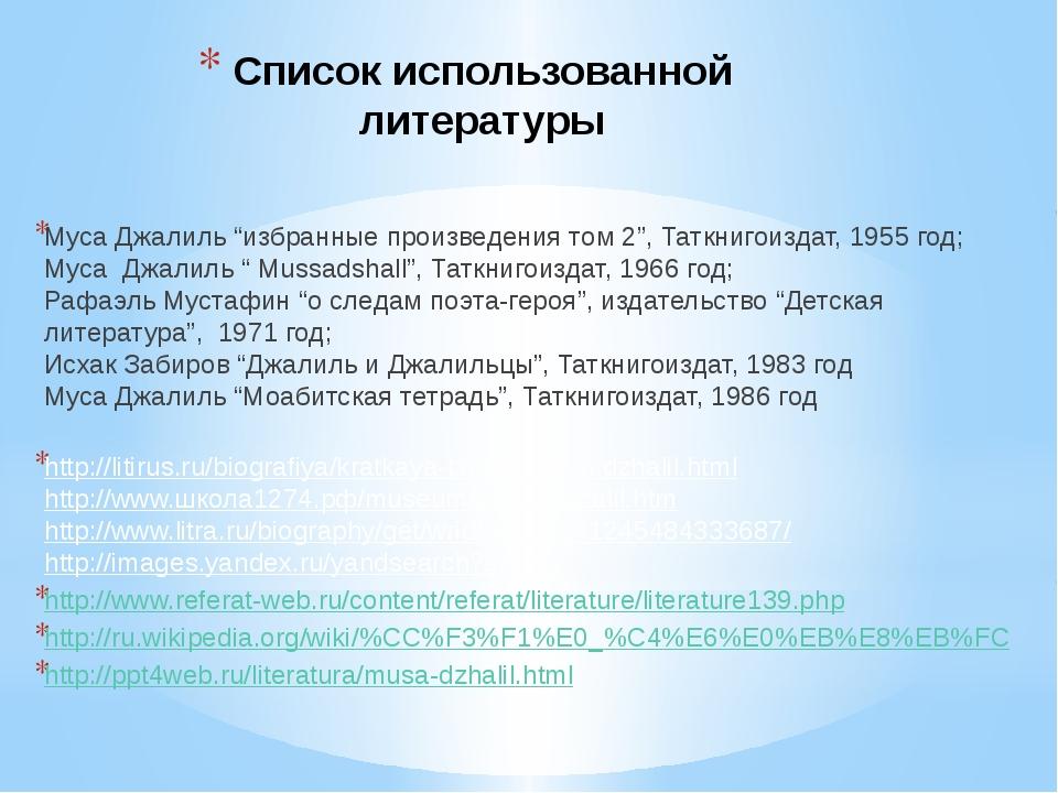 """Список использованной литературы Муса Джалиль """"избранные произведения том 2"""",..."""