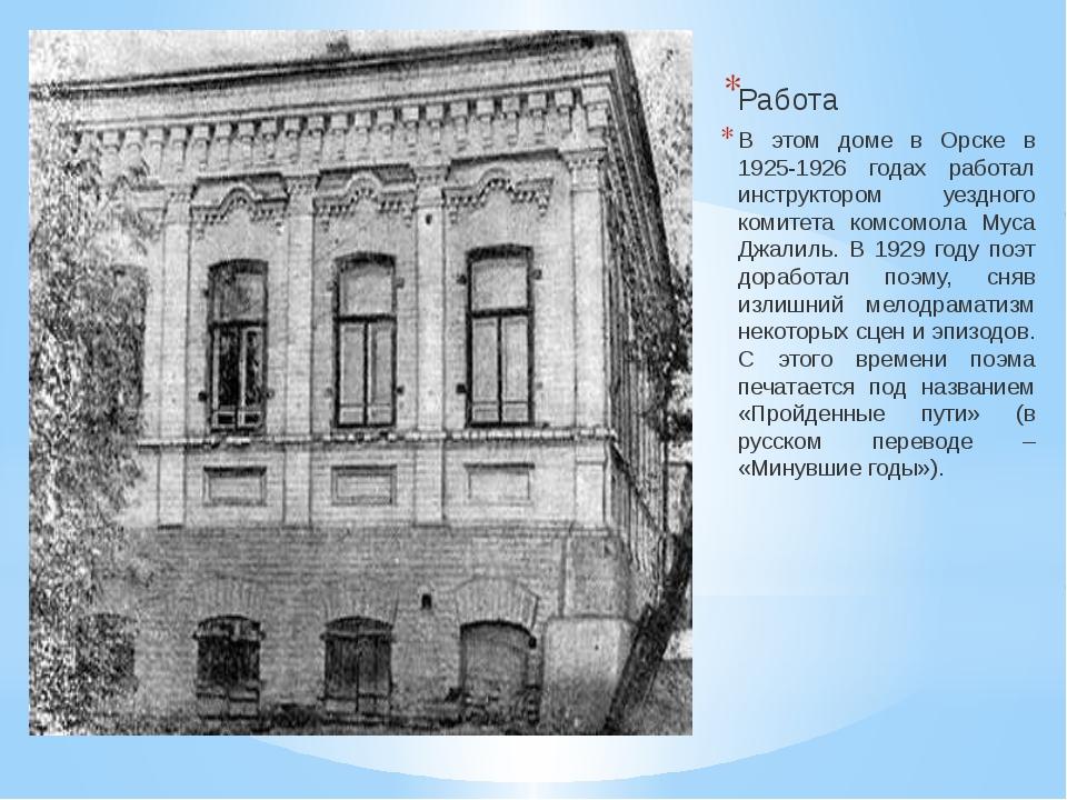 Работа В этом доме в Орске в 1925-1926 годах работал инструктором уездного к...