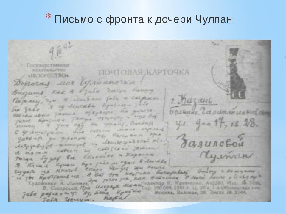 Письмо с фронта к дочери Чулпан