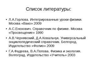 Список литературы: Л.А.Горлова. Интегрированные уроки физики. Москва «Вако» 2