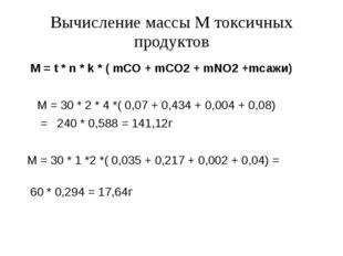 Вычисление массы М токсичных продуктов М = t * n * k * ( mCO + mCO2 + mNO2 +m