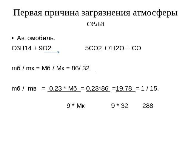 Первая причина загрязнения атмосферы села Автомобиль. С6Н14 + 9О2 5СО2 +7Н2О...