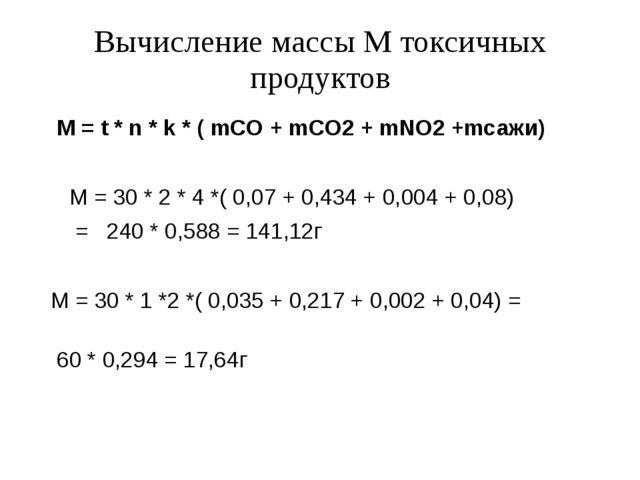 Вычисление массы М токсичных продуктов М = t * n * k * ( mCO + mCO2 + mNO2 +m...