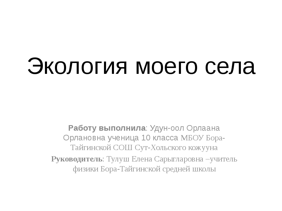 Экология моего села Работу выполнила: Удун-оол Орлаана Орлановна ученица 10 к...