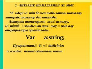 Var a:string;  Программаның бұл үзіндісінде: а жолдық типті айнымалы шама М