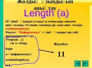 Жолдың ұзындығын анықтау Мәтіннің ұзындығы ондағы символдар санымен анықталад