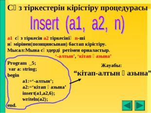 Сөз тіркестерін кірістіру процедурасы а1 сөз тіркесін а2 тіркесінің n-ші нөмі