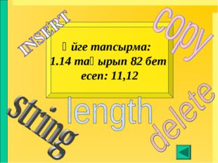 Үйге тапсырма: 1.14 тақырып 82 бет есеп: 11,12