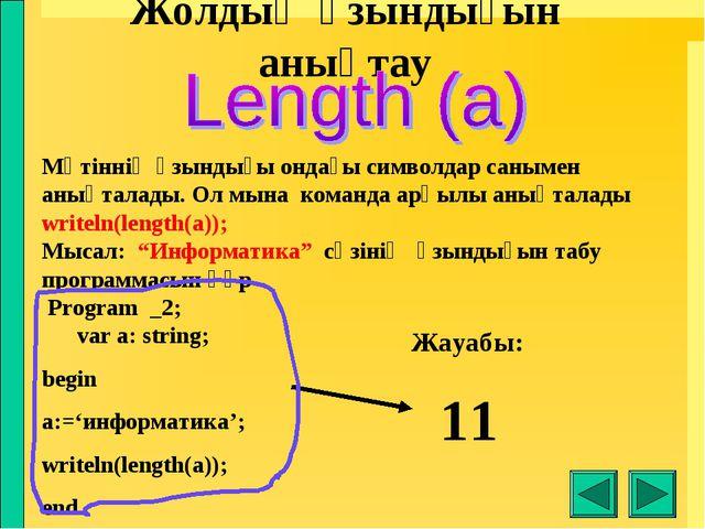 Жолдың ұзындығын анықтау Мәтіннің ұзындығы ондағы символдар санымен анықталад...