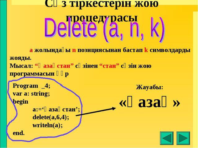 Сөз тіркестерін жою процедурасы а жолындағы n позициясынан бастап k символда...