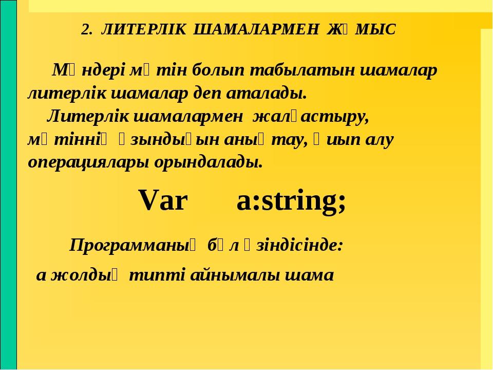 Var a:string;  Программаның бұл үзіндісінде: а жолдық типті айнымалы шама М...