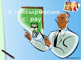 Үй тапсырмасын сұрау www.themegallery.com