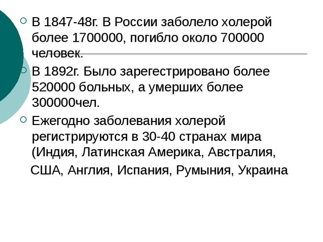 В 1847-48г. В России заболело холерой более 1700000, погибло около 700000 чел...
