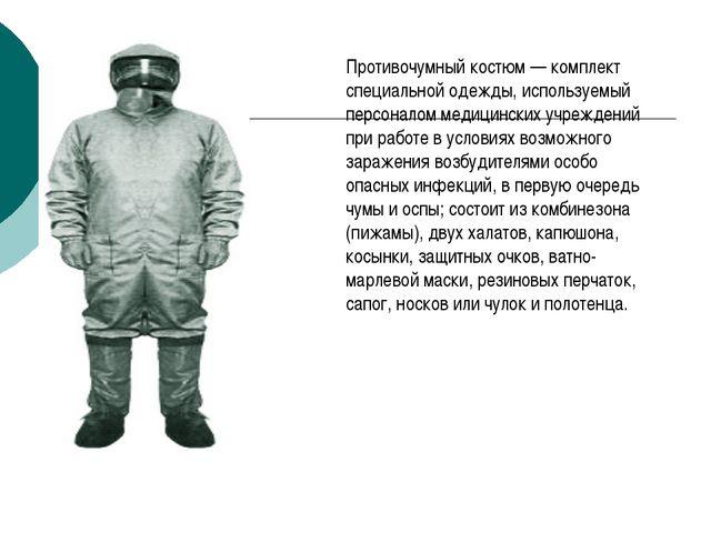 Противочумный костюм — комплект специальной одежды, используемый персоналом м...