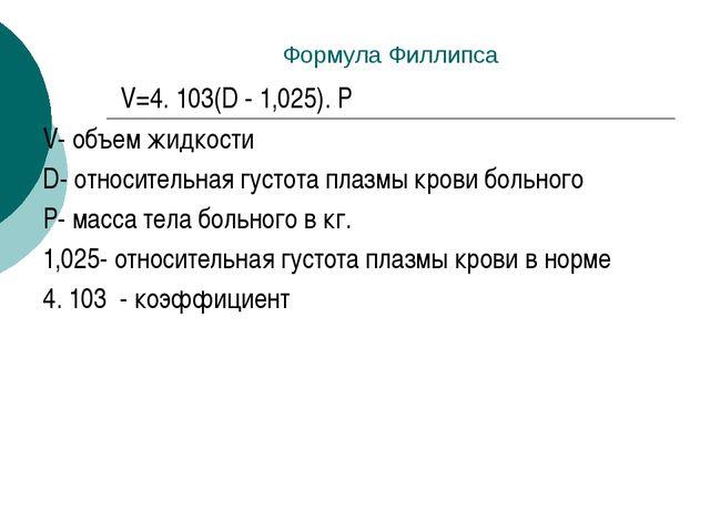 Формула Филлипса V=4. 103(D - 1,025). P V- объем жидкости D- относительная гу...