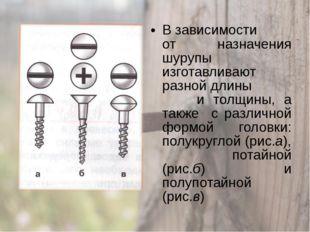 В зависимости от назначения шурупы изготавливают разной длины и толщины, а та