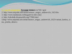 1. Сергей Андреевич Тутунов tutunov.ru/?div=gost 2. http://www.artpoisk.info/