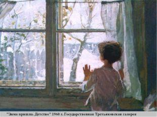 """""""Зима пришла. Детство"""" 1960 г. Государственная Третьяковская галерея"""