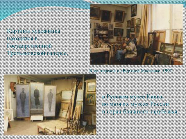 Картины художника находятся в Государственной Третьяковской галерее, В мастер...