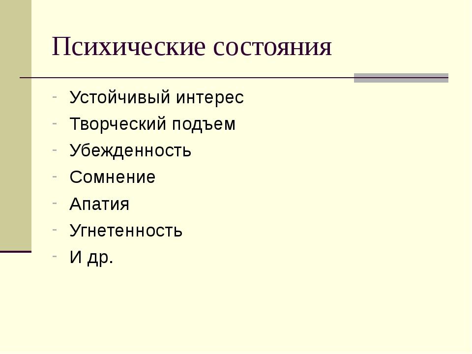 Психические состояния Устойчивый интерес Творческий подъем Убежденность Сомне...