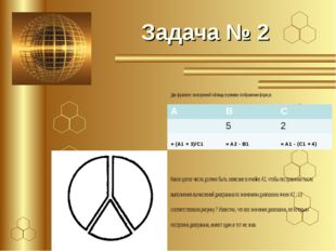Задача № 2 Дан фрагмент электронной таблицы в режиме отображения формул. Како
