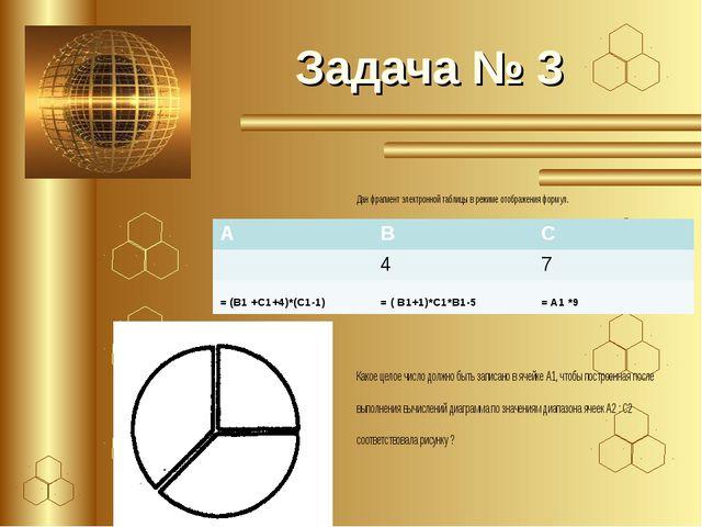 Задача № 3 Дан фрагмент электронной таблицы в режиме отображения формул. Како...