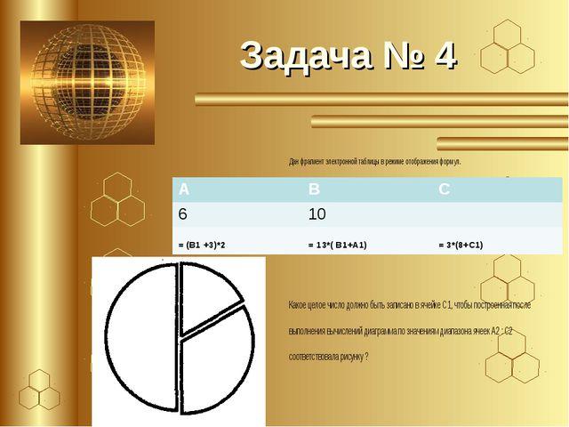 Задача № 4 Дан фрагмент электронной таблицы в режиме отображения формул. Како...