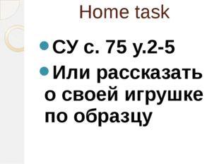 Home task СУ с. 75 у.2-5 Или рассказать о своей игрушке по образцу