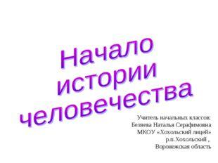 Учитель начальных классов: Беляева Наталья Серафимовна МКОУ «Хохольский лицей