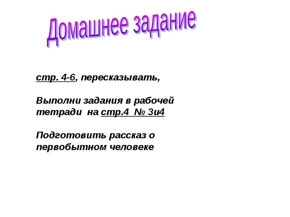 стр. 4-6, пересказывать, Выполни задания в рабочей тетради на стр.4 № 3и4 По...