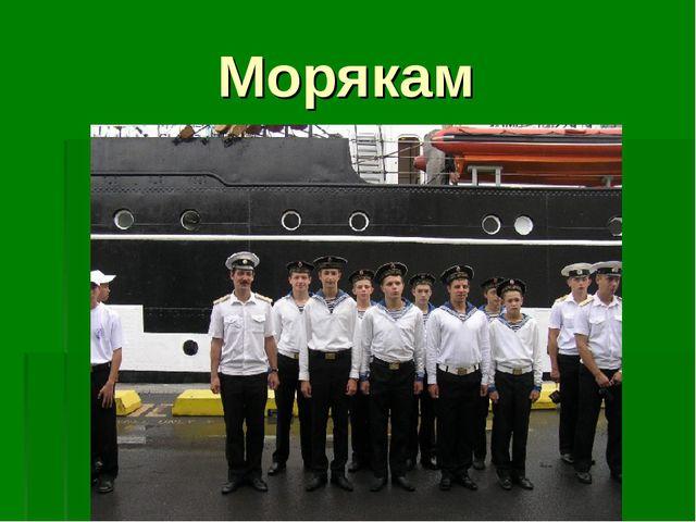 Морякам