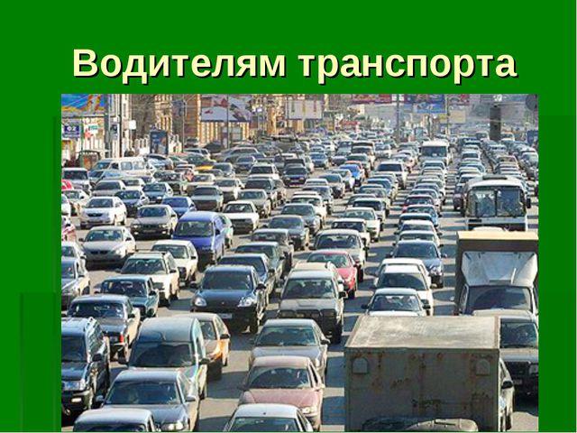 Водителям транспорта
