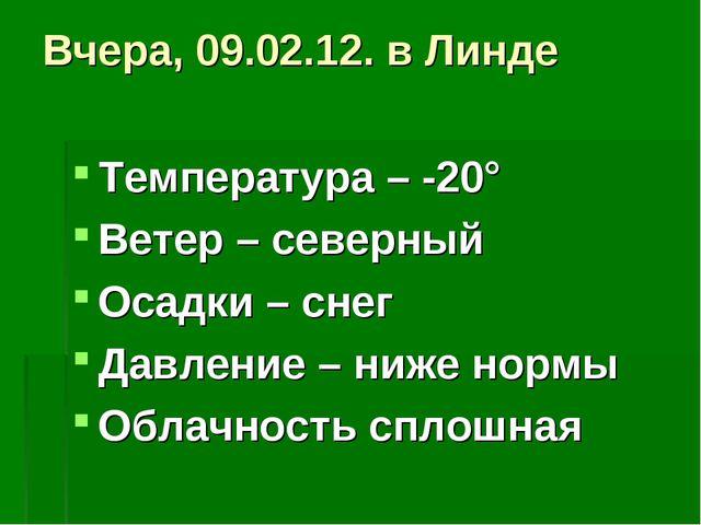 Вчера, 09.02.12. в Линде Температура – -20° Ветер – северный Осадки – снег Да...