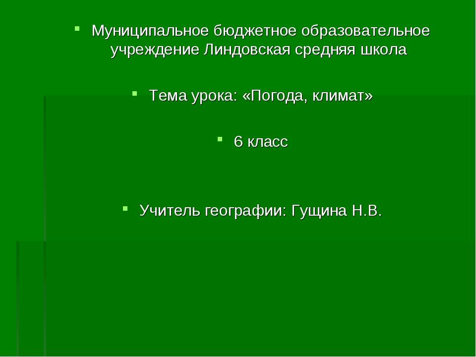 Муниципальное бюджетное образовательное учреждение Линдовская средняя школа Т...