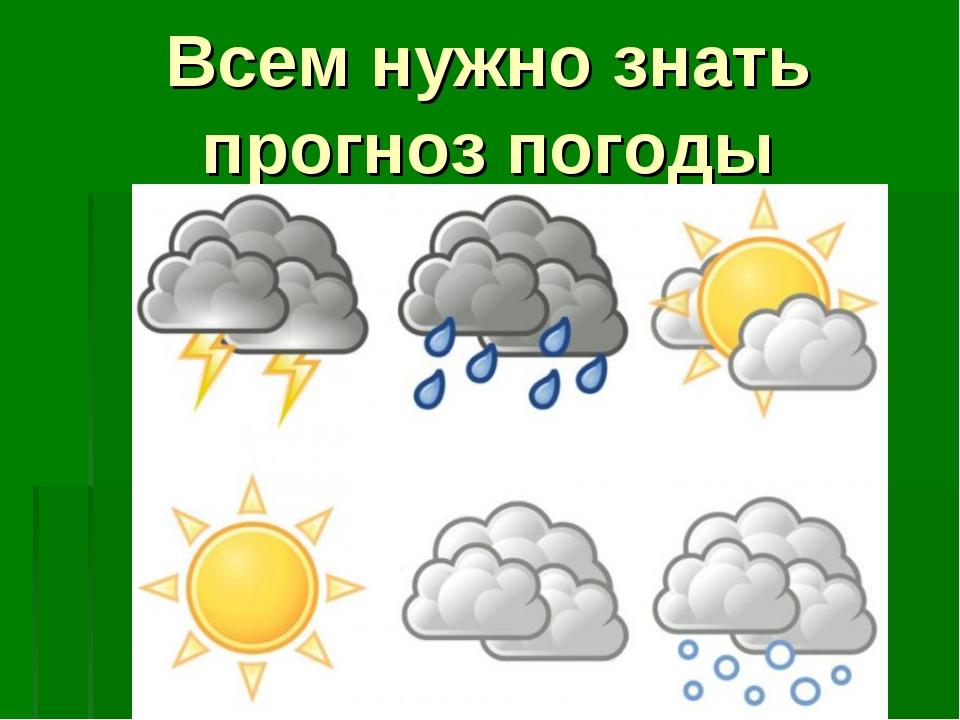 Всем нужно знать прогноз погоды