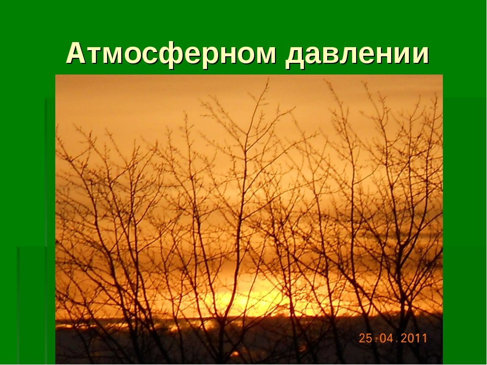 Атмосферном давлении