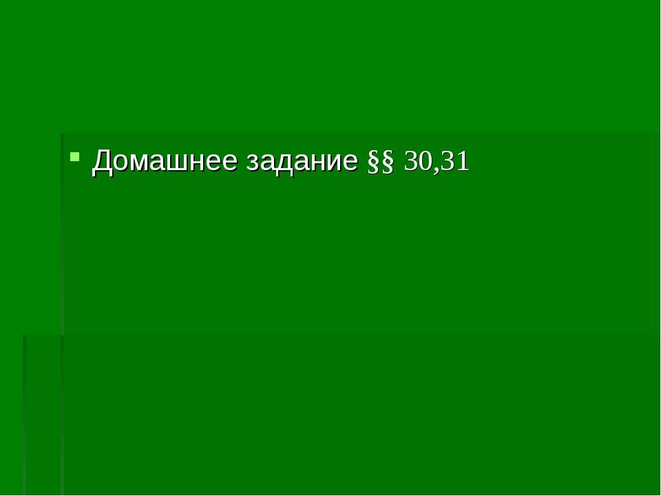 Домашнее задание §§ 30,31