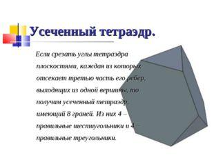 Усеченный тетраэдр. Если срезать углы тетраэдра плоскостями, каждая из которы