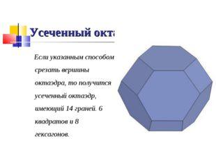 Усеченный октаэдр. Если указанным способом срезать вершины октаэдра, то получ