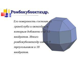 Ромбокубооктаэдр. Его поверхность состоит из граней куба и октаэдра, к которы