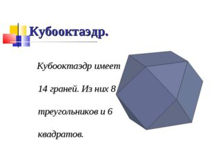 Кубооктаэдр. Кубооктаэдр имеет 14 граней. Из них 8 треугольников и 6 квадратов.