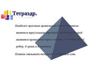 Тетраэдр. Наиболее простым правильным многогранником является треугольная пир