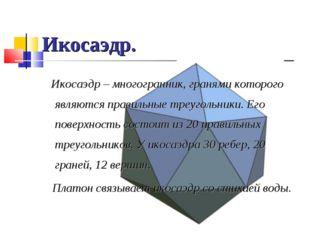 Икосаэдр. Икосаэдр – многогранник, гранями которого являются правильные треуг