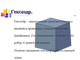 Гексаэдр. Гексаэдр – многогранник гранями которого являются правильные четыре