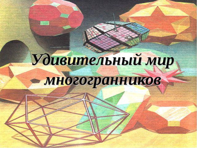Удивительный мир многогранников
